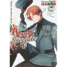 Hetalia: Axis Powers Speciale Vol. 1