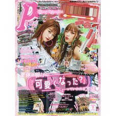 Popteen September 2019