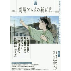 Eiga Hiho Extra: New Generation of Animated Film