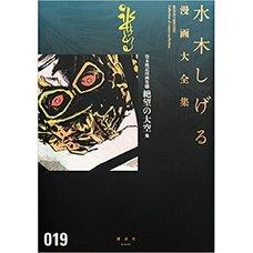 Shigeru Mizuki Complete Works Vol. 19