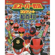 Super Sentai Complete Ultra Encyclopedia: Definitive Edition