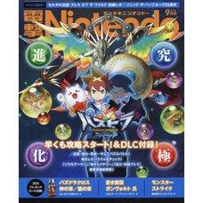 Dengeki Nintendo September 2016