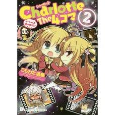 Charlotte the 4-Koma: Seishun o Kakenukero! Vol. 2