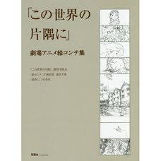 In This Corner of the World Storyboard Collection