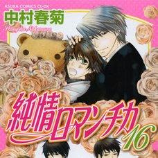 Junjo Romantica: Pure Romance Vol.16