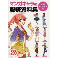 Manga Character Clothing Collection -Girls' Casual Fashion Edition