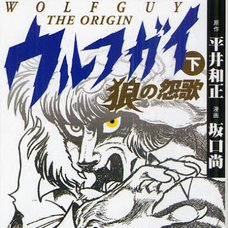 Wolfguy The Origin Vol.2 Wolf Dirge