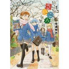 Hokago Saikoro Club Vol. 6