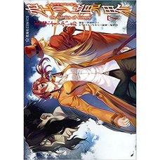 Kara no Kyokai: The Garden of Sinners Vol. 7