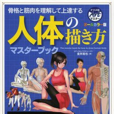 How to Draw the Human Body Master Book