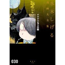 Shigeru Mizuki Complete Works Vol. 30