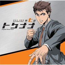 Special Crime Investigation Unit Special 7 Original Soundtrack CD (2-Disc Set)