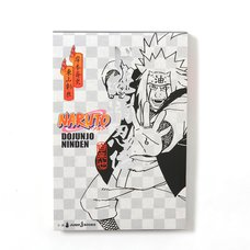 Naruto Dojunjo Ninden Novel