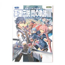 The Legend of Heroes: Sen no Kiseki III The Complete Guide