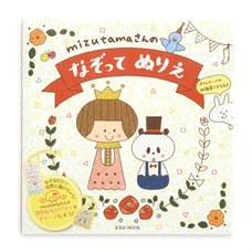 Mizutama-san's Tracing & Coloring Book