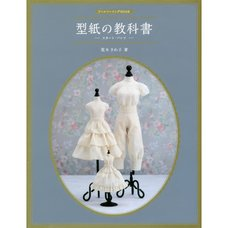 Doll Sewing Book: Pattern Paper Textbook - Skirts & Pants