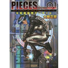 Ghost in the Shell Delta Plus Alpha Vol.1 PIECES Gem