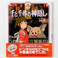 Tokuma Anime Picture Book: Spirited Away