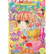 Nakayoshi October 2017