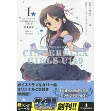Idolm@ster Cinderella Girls U149 Vol. 1 Limited Edition w/ CD
