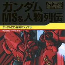 Gundam Mobile Suit and Character Biographies -Gundam ZZ and Char's Revenge Edition