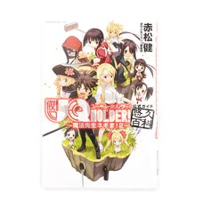 UQ Holder!: Magister Negi Magi 2 Official Guide