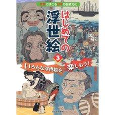 Beginner Ukiyo-e 3: Let's Enjoy a Variety of Ukiyo-e!