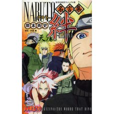 Naruto Meigen Shuu Kizuna Ten no Maki