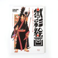 Gokusai Kaiga: Hoozuki no Reitetsu Color Illustration Collection