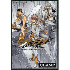 Tsubasa: Reservoir Chronicle Vol. 25