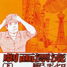 A Drifting Life in Gekiga Vol. 2