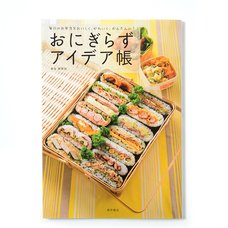 Onigirazu Notebook: Delicious, Cute & Easy Everyday Bento!