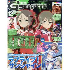 Dengeki G's Magazine December 2017