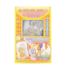Cardcaptor Sakura: Clear Card Arc Special Goods Box 3
