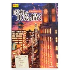 Draw Showa-Era Tokyo