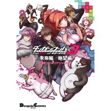 Danganronpa 3: The End of Hope's Peak High School Comic Anthology