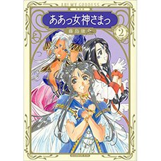Oh My Goddess! New Edition Vol. 2