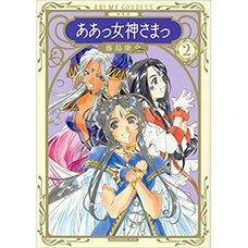 Oh My Goddess! New Edition Vol. 2