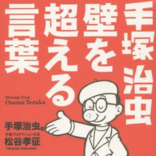 Osamu Tezuka Words that Overcome Barriers