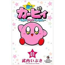Hoshi no Kirby Manpuku Pupupu Fantasy Vol. 1
