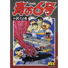Blue Submarine No.6 Vol.1