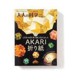 Otona no Kagaku Magazine Vol. 29 w/ Bonus Akari Origami
