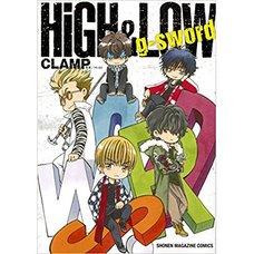 High & Low: G-Sword