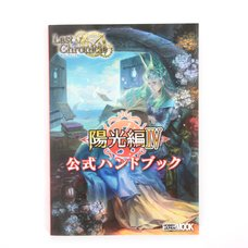 Last Chronicle Sunshine Part IV Official Handbook