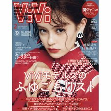ViVi February 2018