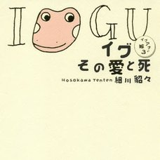 Igu -The Love and Death