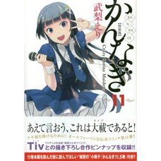 Kannagi Vol. 11 Special Edition