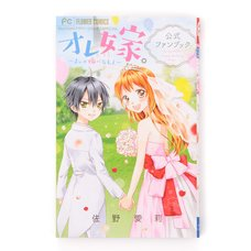 Ore Yome. ~Ore no Yome ni Nare yo~ Official Fan Book