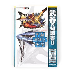 Capcom Strategy Guide Book Series: Monster Hunter XX Official Data Handbook: Weapon Tome II