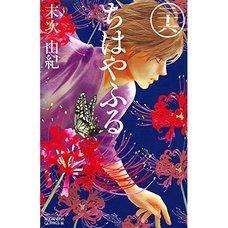 Chihayafuru Vol. 26